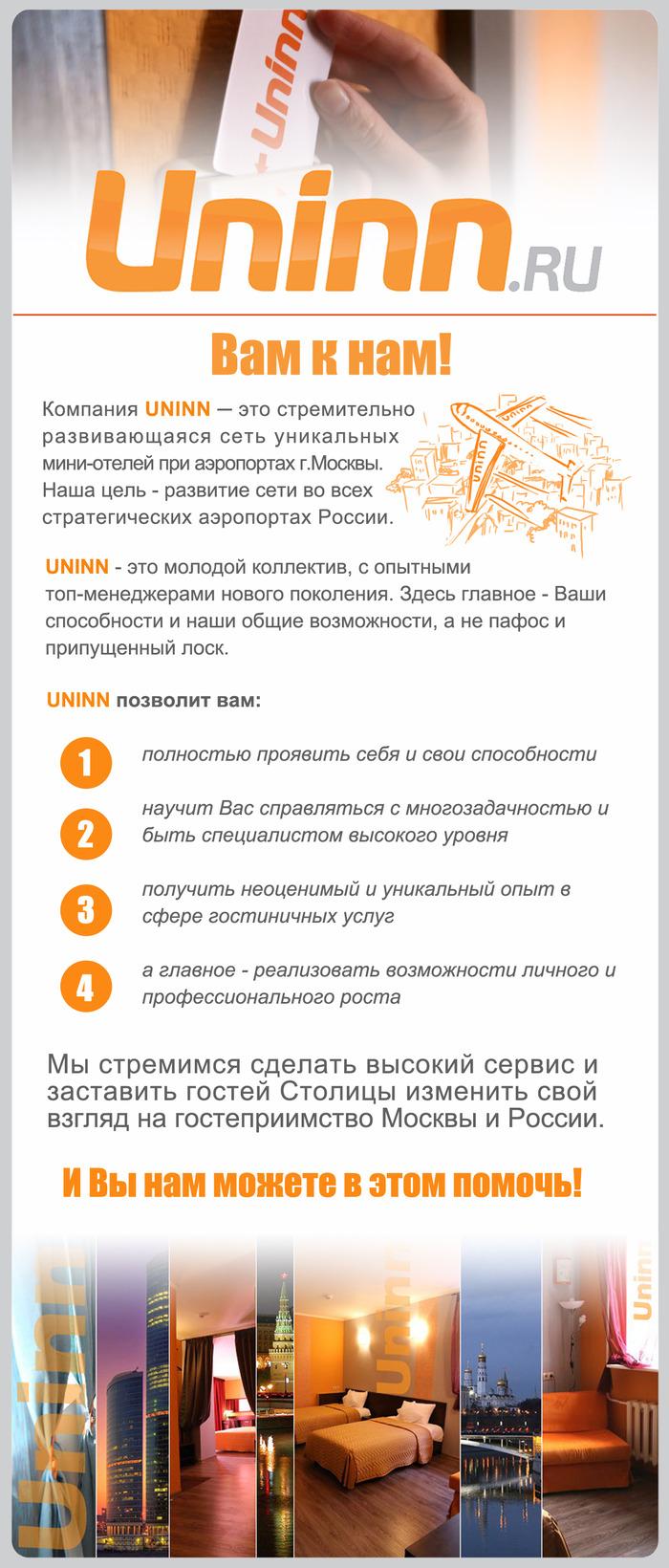 Работа в москве роснефть
